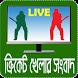 Cricket News~ ক্রিকেট বাংলাদেশ by Android Apps Market