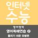 EBS 2016 인터넷수능 독해연습2 틀리기쉬운 유형편 by (주)씽크플러스