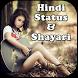 Hindi Status & Shayari by BookOfStatus