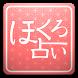 ほくろ占い by A-MEDIA Ltd.