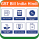 GST Bill India 2017 by Stylish Photo Maker
