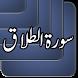 Surah At Talaq by AtoZapps