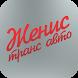 ТОО Женис Транс Авто by Компания App Grade