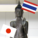 Let's study Thai (JPN) by Hanse Trade