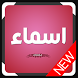 صور اسماء بنات وولاد مزخرفة by JAM.Apps