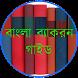 বাংলা ব্যাকরণ গাইড by Shopno Apps
