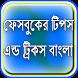 ফেইস বুকের টিপস এন্ড ট্রিকস বাংলা by apps+