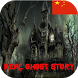 Chinese Ghost Story by Tulip Interactive