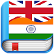 Hindi English Dictionary & Translator by Team Education