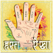 Hast Rekha Gyan in Hindi by Omdevelopers