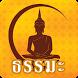 Dhamma by JoyDevTH