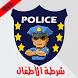 شرطة الأطفال العربية by Golden Developer
