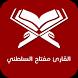 القارئ مفتاح السلطني by QuraanyApps
