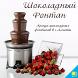 Шоколадный Фонтан by LevelApps