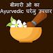 Ayurvedic Gharelu Upchar-Hindi by Latest Message App Developer