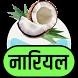 नारियल के फायदे by RisingIndia