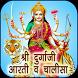 Durga Aarti & Chalisa (Audio) by UniversalAppsStudio