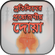প্রতিদিনের প্রয়োজনীয় দোয়া ও আমল by Bangla Apps Market