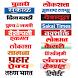 मराठी बातम्या Marathi Newspaper Lite by Saatvik