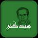Sayad Ganj