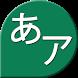 Kana Draw (Hiragana Katakana) by Lusil