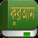 কুরআন (Quran in Bengali) by Quran books