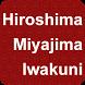 Hiroshima Miyajima Iwakuni by Yoshizou XYZ Solutions