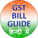 Guide For GST Bill (Hindi) by Mobi App Developers