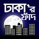 ঢাকার ফাঁদ | Dhakar Phad by Apps Ever