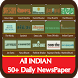 All Indian Daily Hindi Newspaper HD 2017-18 by SaribAbbasiApps