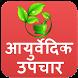 Ayurvedic Health Tips by swifAppy