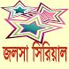 কলকাতা বাংলা সিরিয়াল HD by Bontrims Apps Ltd.
