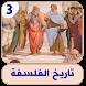 كتاب تاريخ الفلسفة المجلد 3 by adamkoud