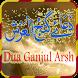 Dua Ganjul Arsh-Islam by IslamicAppo
