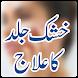 Dry Skin / Khushk Jild Ka Ilaj