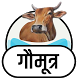 गौमुत्र के फायदे by RisingIndia
