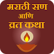 Marathi Festival and Vrat by Shree EduApps