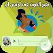 برنامج تغير صوت على واتس آب by ApptopAZ