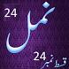 Namal 24 Urdu Novel by Air Developers