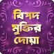 বিপদ মুক্তির দোয়া ~ Muktir Dua by Dapp Studio