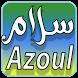تعلم الامازيغية بسهولة بالصوت - tamazight by ITZONE