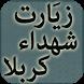 Ziarat Shuhada e Karbala by Oasis Solutions