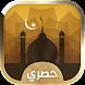 اذان رمضان بدون انترنت by Araby studio mobile 2