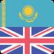 Kazakh English Dictionary & Translator by Dragoma