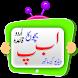Learn Urdu Qaida by Gamer Guyz
