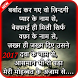 Hindi Dard Bhari Shayari Images Latest by preetapps