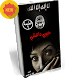 رواية حبيبي داعشي - بدون نت by Dagmar Hall
