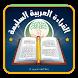 القراءة العربية السليمة (الرشيدي) by Syrian Scholars Association