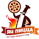 ЯН пицца, доставка суши, роллы by DESERT Rosa