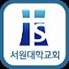 서원대학교회 by 애니라인(주)